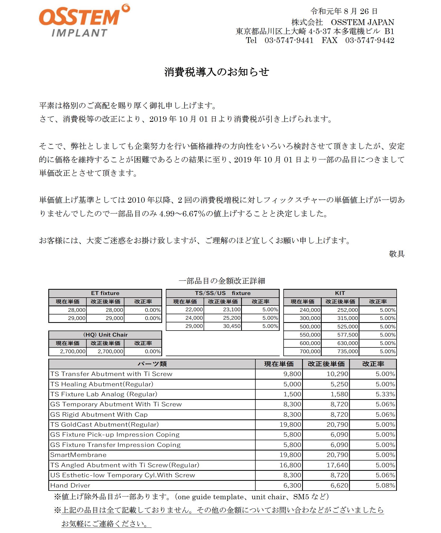 消費税.png